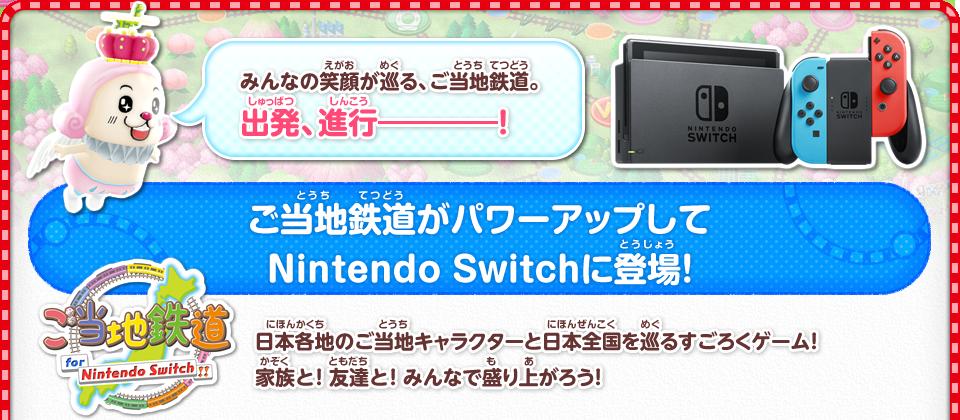 ご当地鉄道 for nintendo switch バンダイナムコ
